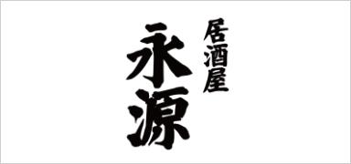 居酒屋永源