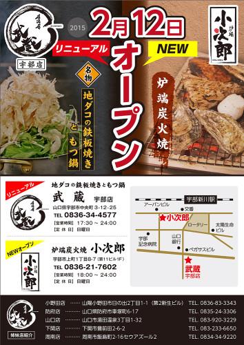 居酒屋 武蔵 宇部店が2015/2/12にリニューアルOPEN!