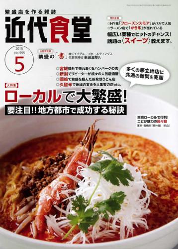 近代食堂5月号で武蔵宇部店と小次郎が紹介されました。