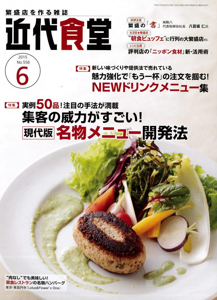 近代食堂6月号で武蔵宇部店が紹介されました。