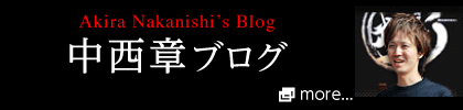 居酒屋 武蔵の社長 中西章ブログ