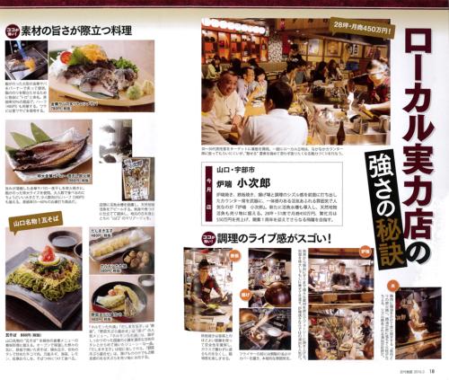 近代食堂2016年3月号で『炉端 小次郎』が紹介されました。