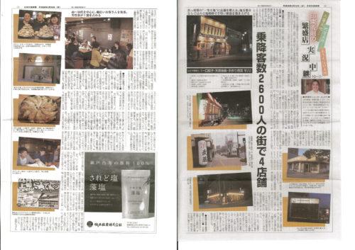 当グループが『外食新聞』3月15日号に掲載されました