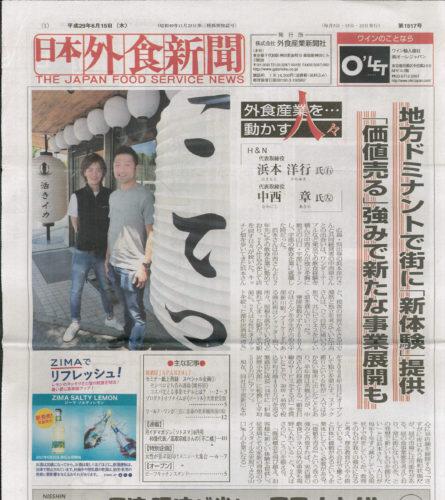 当グループが『外食新聞』6月15日号に掲載されました